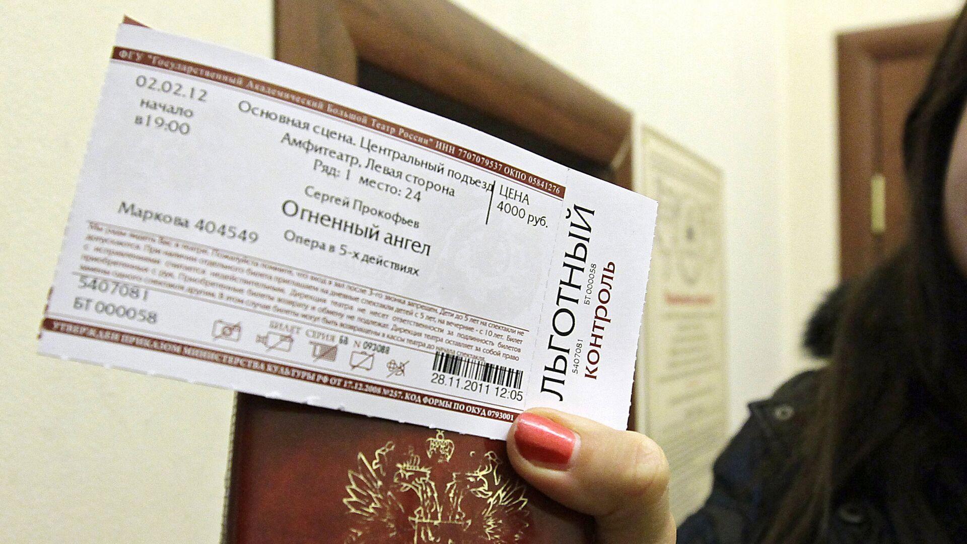 Продажа билетов в Большой театр - РИА Новости, 1920, 16.11.2020