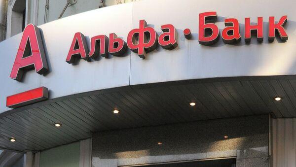 Логотип Альфа-банка. Архивное фото