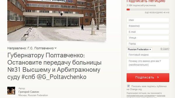 Петиция в защиту больницы №31