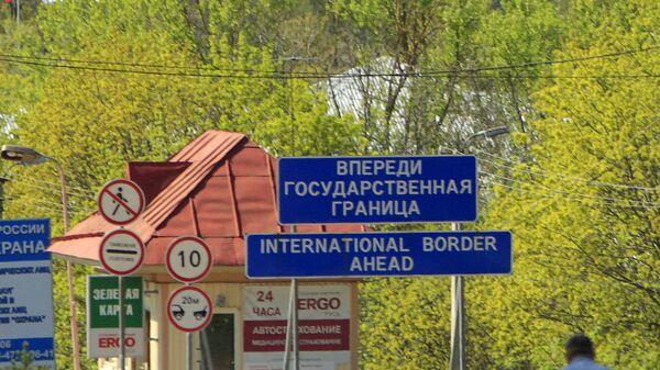 Государственная граница России и Эстонии, архивное фото