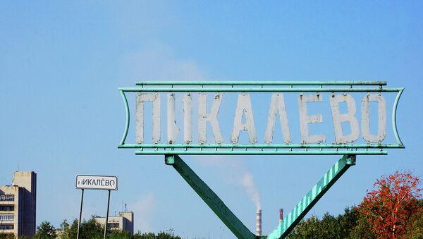 Пикалево в Ленинградской области. Архивное фото
