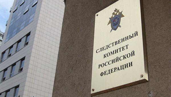 Здание Следственного комитета РФ. Архивное фото