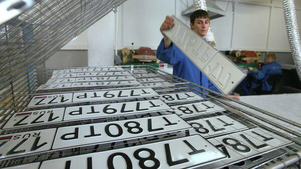 Изготовление государственных регистрационных номеров для автомобилей в РФ