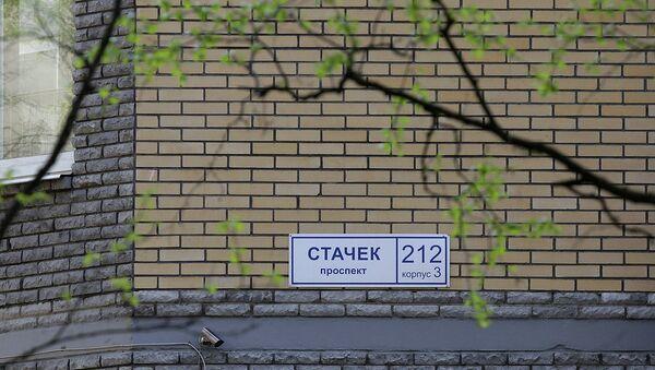 Табличка на доме на проспекте Стачек, где убили семью сотрудника ФСКН