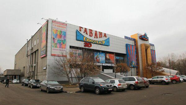 Кинотеатр Гавана в Москве