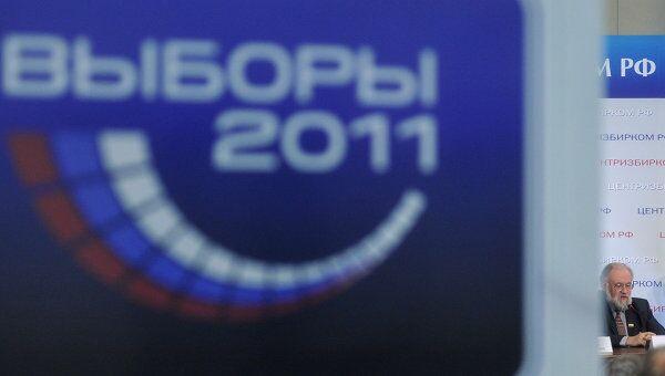 Логотип выборов в Госдуму РФ