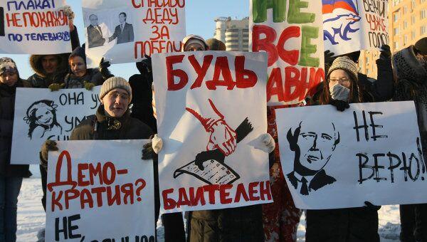 Акция протеста против фальсификации итогов выборов в Новосибирске