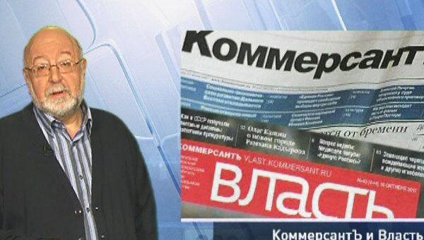 200 слов про КоммерсантЪ и Власть