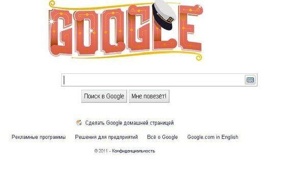 Праздничный дудл Google к Дню Рождения Юрия Никулина