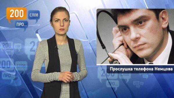 200 слов про прослушку телефона Немцова