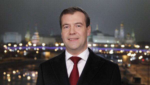 Новогоднее обращение президента РФ Д.Медведева к россиянам в канун 2011 г.