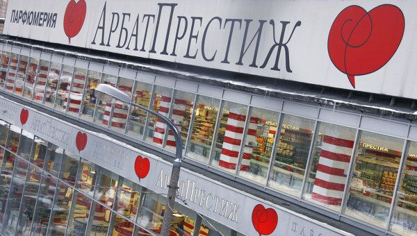 Магазины сети Арбат-Престиж. Архив