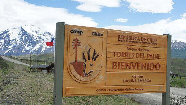 Заповедник Торрес-дель-Пайне в Патагонии