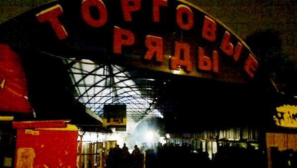Огонь уничтожил торговый павильон на Лианозовском рынке в Москве
