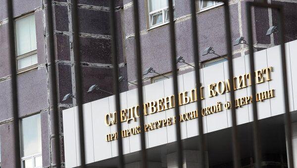 Следственный комитет при прокуратуре РФ