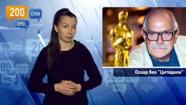 200 слов про Оскар без Цитадели
