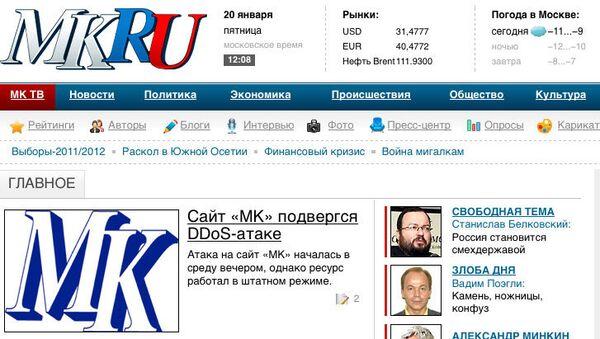 Скриншот сайта общественно-политической газеты Московский комсомолец