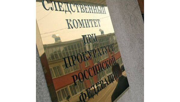 Следсвтвенный комитет при прокуратуре РФ