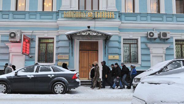 Следственные действия в офисе Мособлбанка. Архивное фото