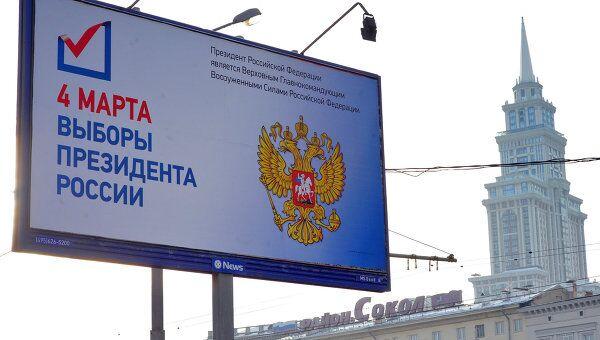 Предвыборная агитация к выборам президента России 4 марта 2012 года