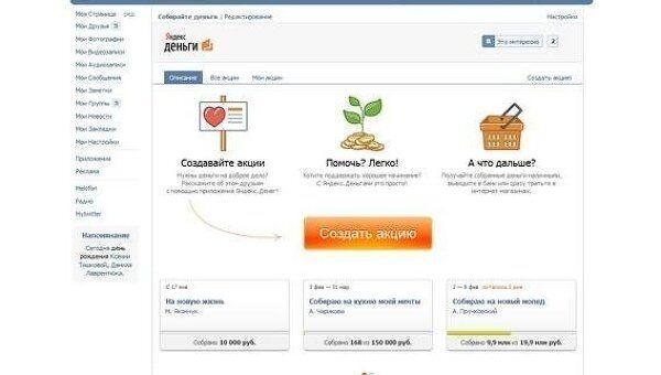 Скриншот со страницы ВКонтакте, извещающей о новых возможностях системы Яндекс.Деньги