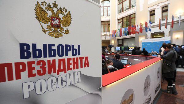 Работа сотрудников Центральной избирательной комиссии. Архив