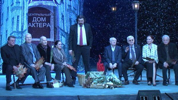 Матерые артисты с юмором отметили юбилей Дома актера