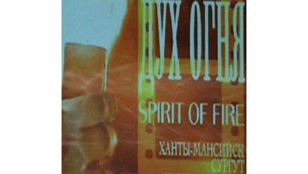 Кинофестиваль Дух огня. Архивное фото