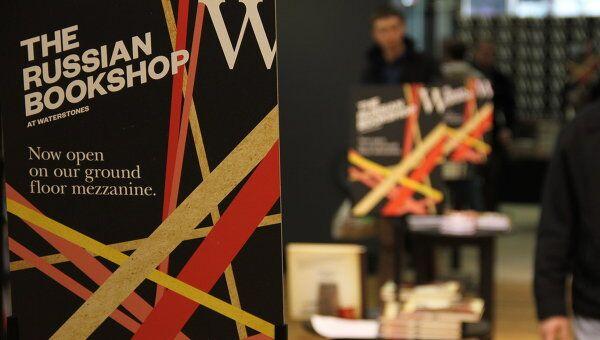 Новый русский книжный магазин открылся в Лондоне