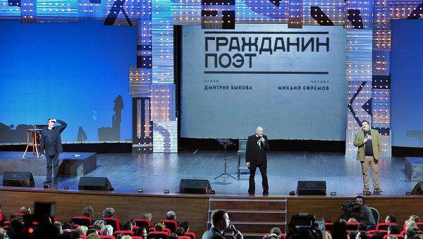 Живой концерт проекта Гражданин поэт Гражданская панихида на смерть Проекта