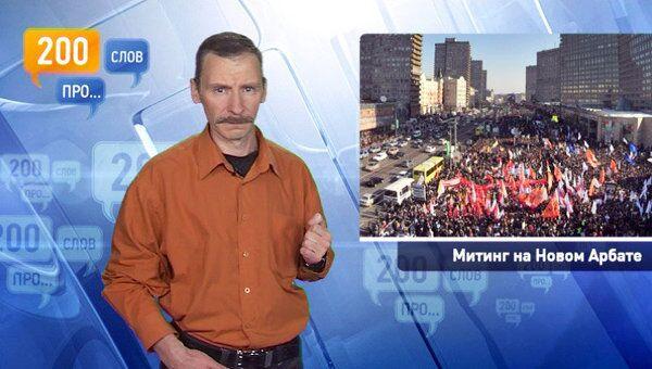 200 слов про митинг на Новом Арбате