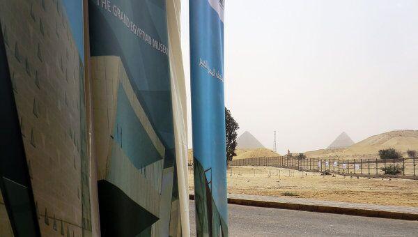 Начало работ по строительству нового Египетского музея