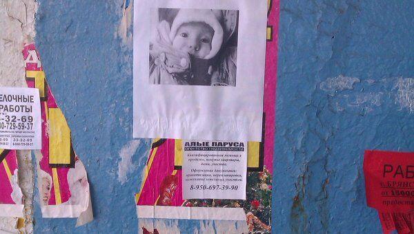 Поиски похищенной в Брянске девочки