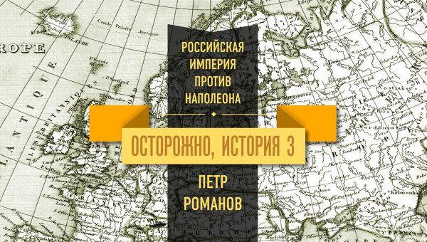 Осторожно, история - III. Русская армия к 1812 году, или Казаками по французам