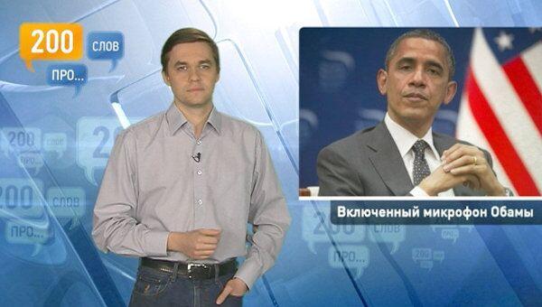 200 слов про включенный микрофон Обамы