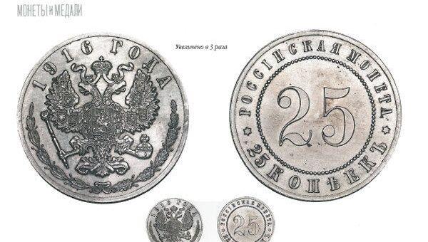 25 копеек 1916 года