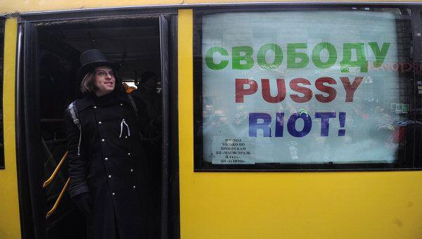Акция Party Riot Bus в поддержку группы Pussy Riot