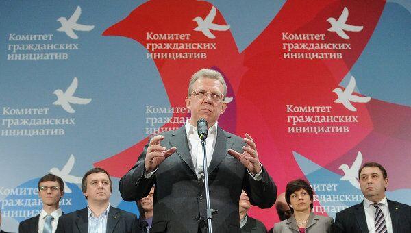 Пресс-конференция Алексея Кудрина