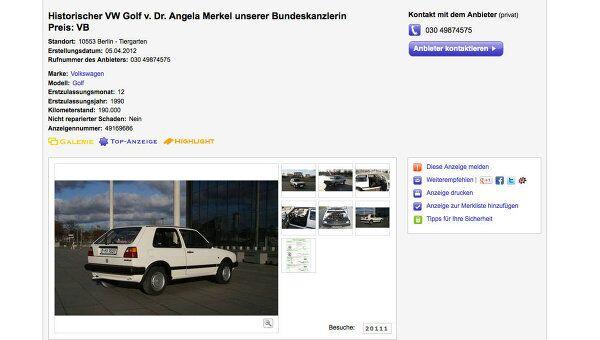 Автомобиль канцлера ФРГ Меркель продают на еbay за 10 тыс евро