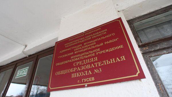 Вывеска у входа в среднюю общеобразовательную школу №3 города Гусева, где училась пострадавшая Елена Сухорукова