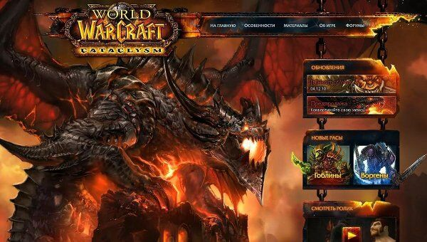 Сайт игры World of Warcraft