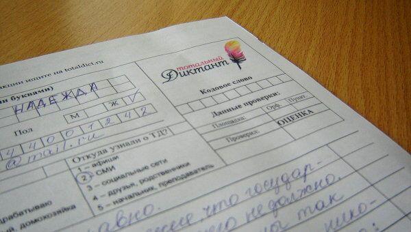 Проверка на грамотность: Тотальный диктант в Волгограде и Белгороде