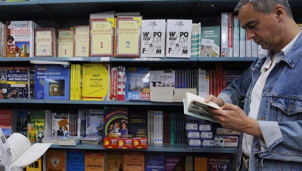 Московский Дом Книги на Новом Арбате. Архивное фото