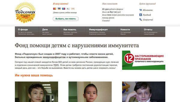 Скриншот сайта фонда помощи детм Подсолнух