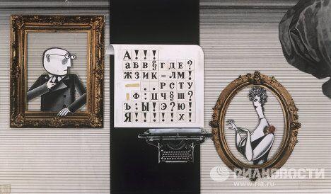 Кадр из мультфильма Человек в рамке
