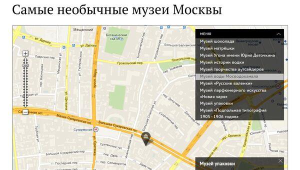 Самые необычные музеи Москвы