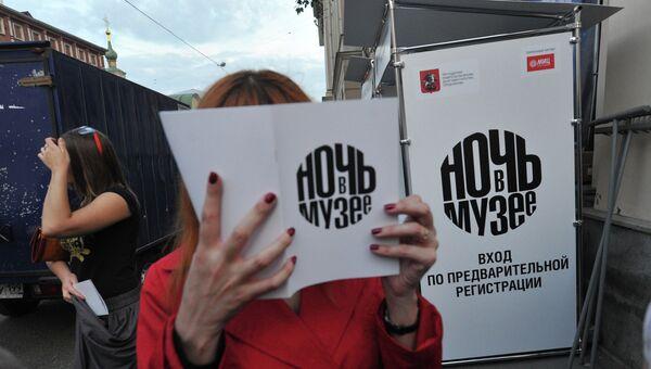 Акция Ночь в музее в Москве