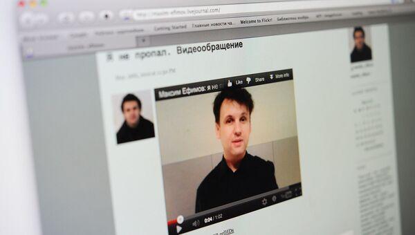 Страница Максима Ефимова в LiveJournal
