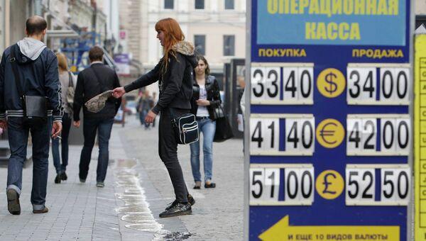 Курс доллара в России 31 мая