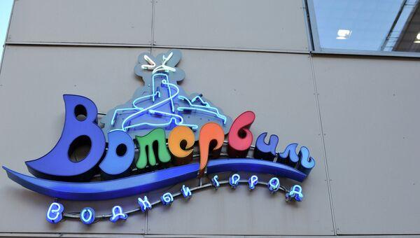 Аквапарк Вотервиль в Санкт-Петербурге